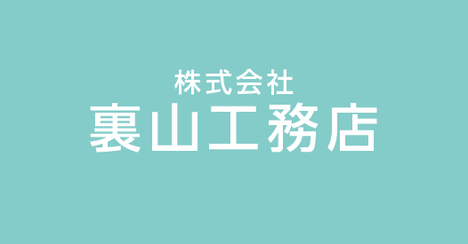 裏山工務店